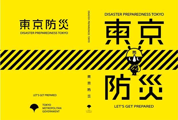 La guida del governo metropolitano di Tokyo per sopravvivere alle catastrofi